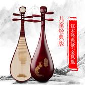 老紅木琵琶樂器初學入門琵琶琴成人專業演奏兒童彈撥高檔民族樂器 PA15491『雅居屋』