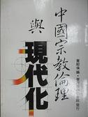 【書寶二手書T8/宗教_C1T】中國宗教倫理與現代化_民81