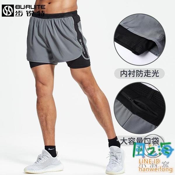 運動短褲男跑步三分褲速干內襯防走光訓練健身褲【風之海】