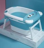 嬰兒新款盆寶寶游泳桶家用品可折疊兒童洗澡桶新生兒浴桶大號浴盆 Korea時尚記