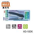 日本 美克司 MAX 再生材 附針 HD-10DK 釘書機 訂書機 /台