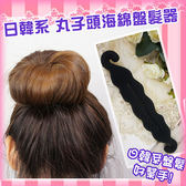 新一代 日韓系 丸子頭海綿盤髮器 包子頭 海綿寶寶 ◆86小舖◆