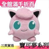 【胖丁】日本原裝 三英貿易 寶可夢系列 絨毛娃娃 第一彈 pokemon 皮卡丘【小福部屋】