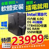 【23999元】全新INTEL第8代I5-8400 3.7G六核4G獨顯主機+8G+1TB或SSD硬碟+正WIN10防毒