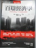 【書寶二手書T6/社會_JEZ】百辯經濟學_瓦特.布拉克