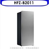 禾聯【HFZ-B2011】201公升直立式冷凍櫃