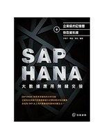 二手書博民逛書店《企業級的記憶體+快取資料庫:SAP HANA大數據應用無縫交接