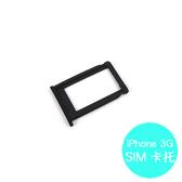 ▼Apple iPhone 3/3G 專用 SIM卡蓋/卡托/卡座/卡槽/SIM卡抽取座