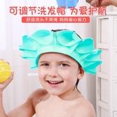 寶寶洗頭帽兒童防水護耳神器小孩洗髮帽嬰幼兒洗澡浴帽 童趣屋