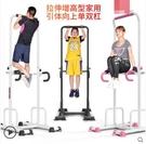 T-單槓家用室內引體向上器雙桿多功能健身器材兒童增高家庭體育用品