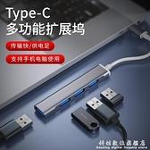 usb3.0擴展器一拖四分線器拓展塢typec轉換接頭多口多功能外接插口HUB延長線分線器 中秋特惠