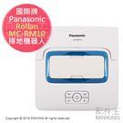 日本代購 Panasonic 國際牌 Rollan MC-RM10 掃地機器人 拖地機器人 擦地 掃除機
