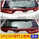 HONDA本田5代5.5代【CRV5尾門...