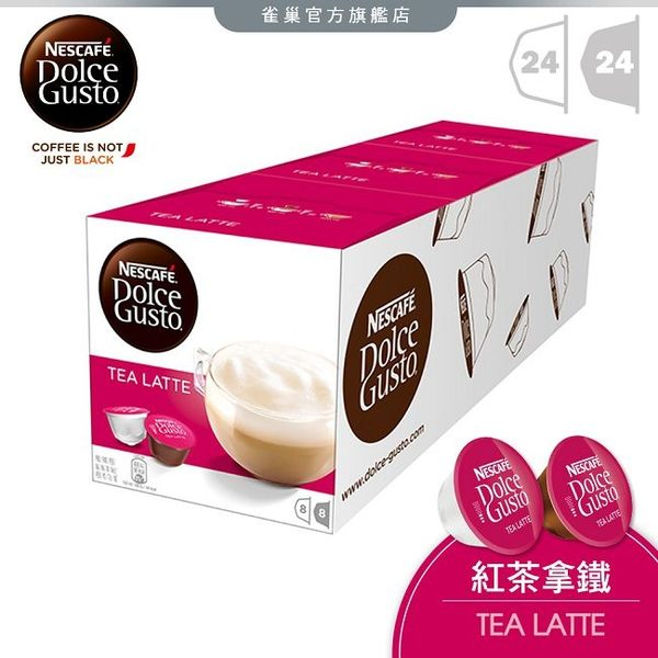 【雀巢 Nestle】DOLCE GUSTO 紅茶拿鐵膠囊16顆入*3