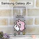 卡娜赫拉空壓軟殼 [蹭P助] Samsung Galaxy J6+/J6 Plus (6吋)【正版授權】