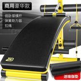 仰臥板仰臥起坐板運動健身器材家用健腹多功能收腹器