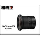 ★相機王★Nikon Z 14-30mm F4 S 平行輸入