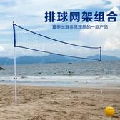娛樂沙灘排球網架組合 便攜式摺疊排球架 標準排球架 排球網架「雙12購物節」ATF