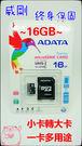 16GB威剛【CLASS 10高速記憶卡】終身保固 micro SDHC CARD記憶卡相機手機單眼行車紀錄器
