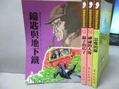 【書寶二手書T1/兒童文學_OSC】鑰匙與地下鐵_獅子的爪子_神秘的人像_惡魔的腳_共4本合售