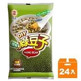 日正 優質綠豆子 400g (24入)/箱【康鄰超市】