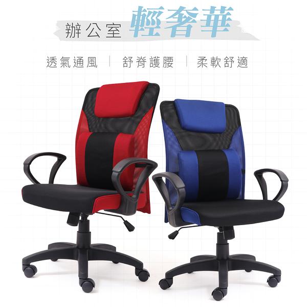 【IDEA】極透氣超柔軟高背網布電腦椅 辦公椅 會議椅 工作椅 書桌椅 事務椅【CH-004】二色