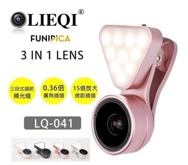 新竹【超人3C】aibo LIEQI 0.36X 超廣角 微距 LQ-041補光燈三合一 自拍直播 夾式鏡頭 美肌 補光燈
