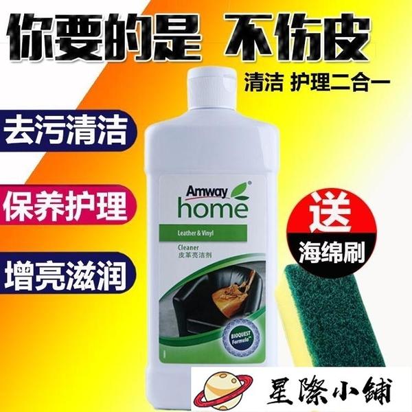 皮革保養油-護理劑清潔劑護理液保養皮革油洗劑皮衣沙發500ML 星際小鋪