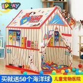 兒童帳篷室內戶外寶寶游戲玩具屋海洋球池公主屋「千千女鞋」igo