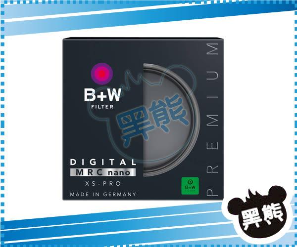 黑熊館 B+W 55mm XS-Pro MRC NANO UV-Haze 奈米鍍膜超薄保護鏡 UV保護鏡 XSP