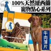 【zoo寵物商城】100% 天然紐西蘭寵物點心》牛肉薄片-500g