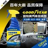 【GOODYEAR 固特異】汽車撥雨劑500ml (玻璃 清潔 除霧)