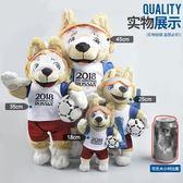 2018俄羅斯世界杯吉祥物毛絨玩具公仔小狼扎比瓦卡足球紀念品   LannaS