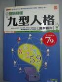 【書寶二手書T3/心理_XEK】簡單易懂九型人格圖解指南_宇婧