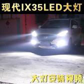車大燈 10-18款現代IX35LED大燈改裝遠光近光一體霧燈前大燈燈泡專用超亮YYJ 卡卡西