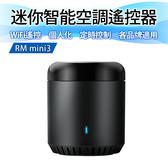 【紅外線學習控制】BroadLink RM mini3黑豆 冷氣電視網路遙控器