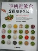 【書寶二手書T8/養生_QKZ】享瘦輕飲食 2週瘦身3公斤_李婉萍