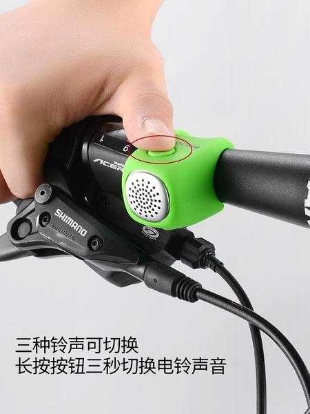 腳踏車電喇叭山地車