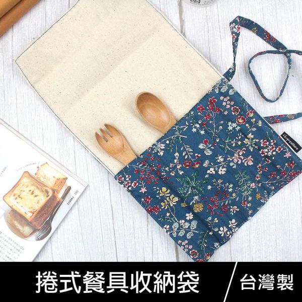 官方獨賣 珠友 SC-10023 台灣花布捲式餐具收納袋/餐具袋/工具袋/創意捲筆袋/文具收納袋