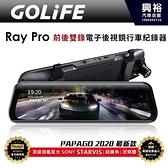 【GOLiFE】PAPAGO Ray Pro 前後雙錄電子後視鏡行車紀錄器*F1.4光圈+130度廣角+星光夜視