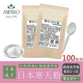 日本紅藻破壁萃取寒天粉(呈現膏狀)100公克/包(經濟包)【美陸生技AWBIO】