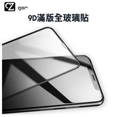 gor 9D滿版全玻璃貼 送鏡頭貼+背貼 ixs max ixr ixs ix i8 i7 Plus 保護貼 玻璃貼 螢幕貼