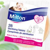 英國 Milton 米爾頓 消毒錠28入 嬰幼兒專用(大消毒錠)