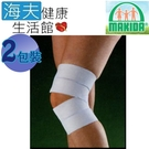MAKIDA四肢護具 (未滅菌)【海夫健康生活館】吉博 自黏式 膝護帶 雙包裝(106)