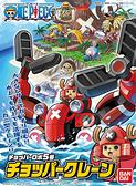 組裝模型 海賊王 喬巴機器人5號 喬巴吊車 TOYeGO 玩具e哥