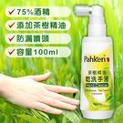 【年中慶~ 好禮三選一】Pahken 茶樹精油乾洗手液 100ml (75%酒精 乾洗手 洗手液 噴霧)