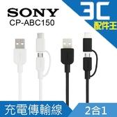 【原廠公司貨】SONY Type C / Micro 2合1充電傳輸線 輸出高達3A 更快速穩定