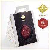 【香KAORU】日本香氛手錶 KAORU001T 椿 被香氣包圍的手錶 MADE IN JAPAN 現貨 熱賣中!