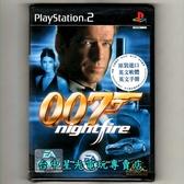 【PS2原版片 可刷卡】☆ 007龐德 夜之火 ☆英文亞版全新品【出清特賣會】台中星光電玩