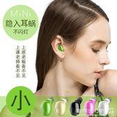 藍牙耳機耳塞掛耳式超小無線迷你隱形通用運動  歐韓流行館
